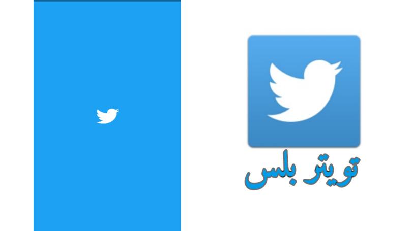 تحميل تويتر أحدث إصدار