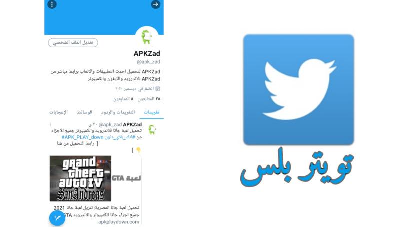 تحميل تويتر بلس أحدث إصدار