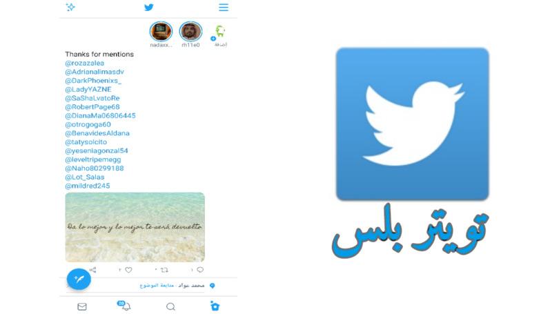 تحميل تويتر بلس أحدث اصدار