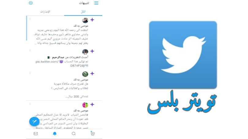 تحميل تويتر بلس احدث اصدار