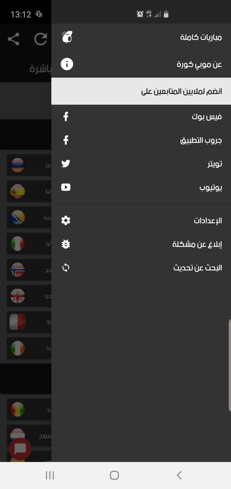 تحميل MobiKora تطبيق موبى كورة [APK + اخر اصدار]